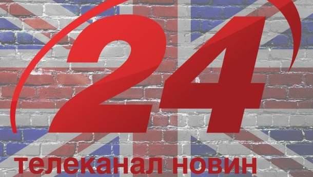 """Канал """"24"""""""