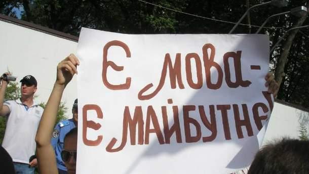 Акция в поддержку украинского языка