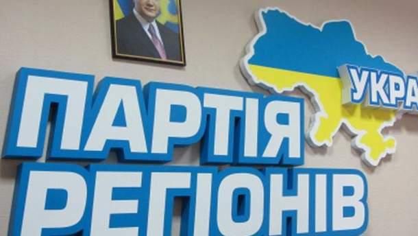 Офіс Партії регіонів