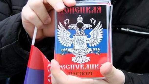 Паспорт Донецкой Республикы