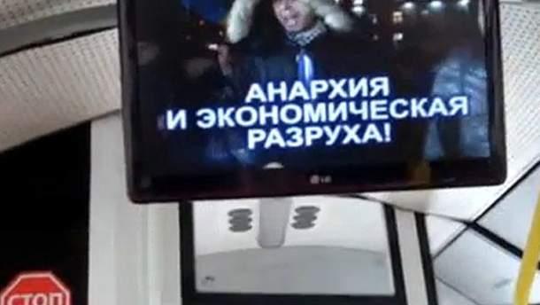 Ролик проти Євромайдану