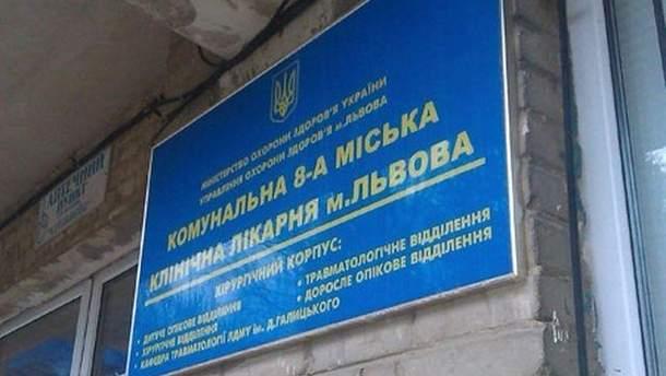 8-я клиническая больница Львова