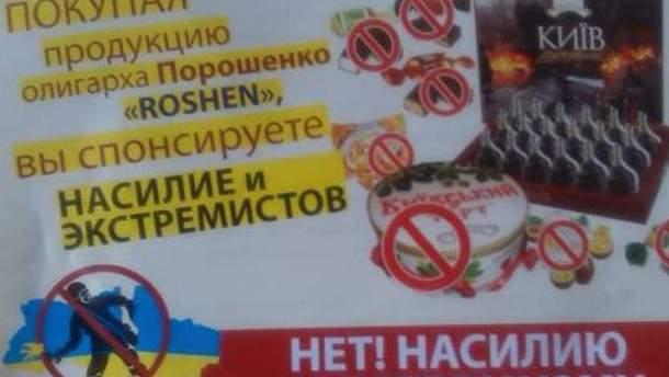 Такі листівки роздають у Сімферополі