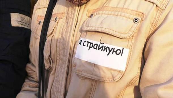 К забастовке планируют присоединиться более 100 предприятий