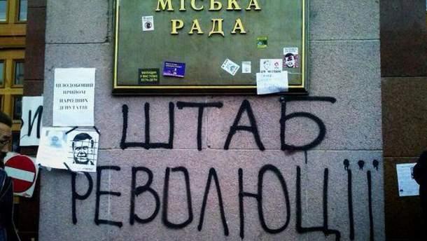Захоплена Київрада