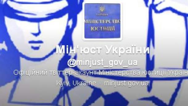 Минюст Украины