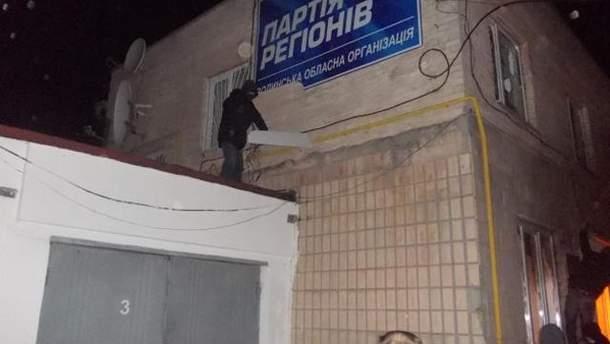 Захоплення офісу Партії регіонів
