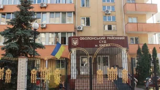 Оболонский суд Киева