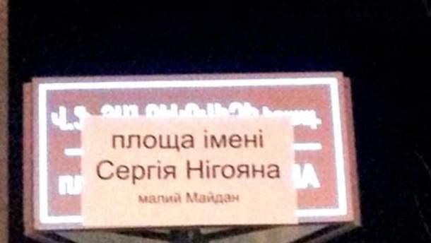 Площадь Сергея Нигояна