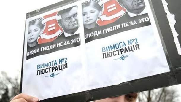 Акція проти повернення Тимошенко у політику