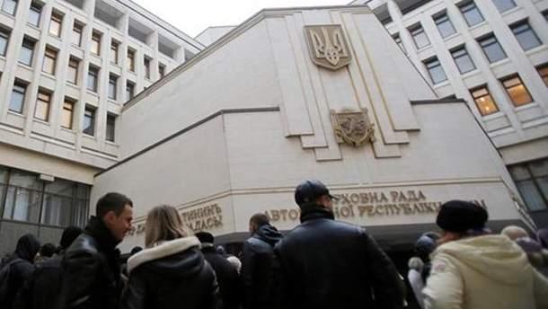Митинг под ВР Крыма