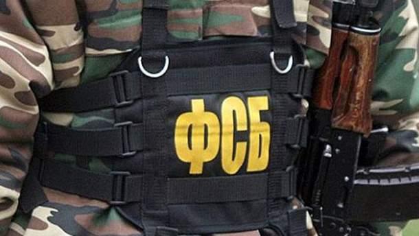 ФСБ Росії