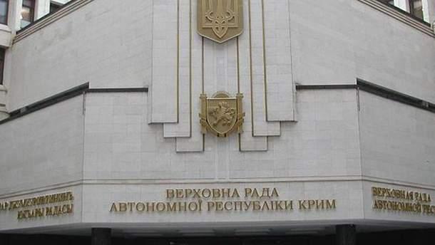 Верховна Рада Криму