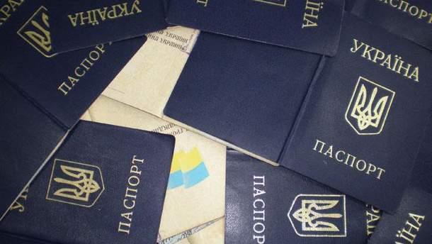 Паспорти України