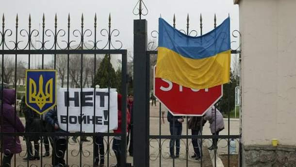 Украинская воинская часть в Крыму
