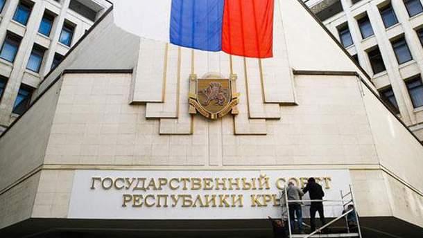 Совет Криму