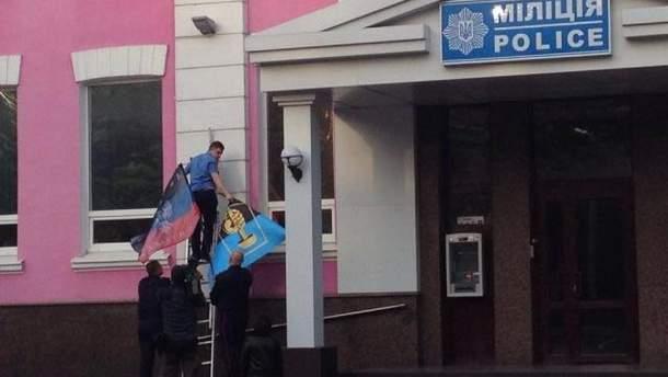 Міліціонери вішають прапор так званої