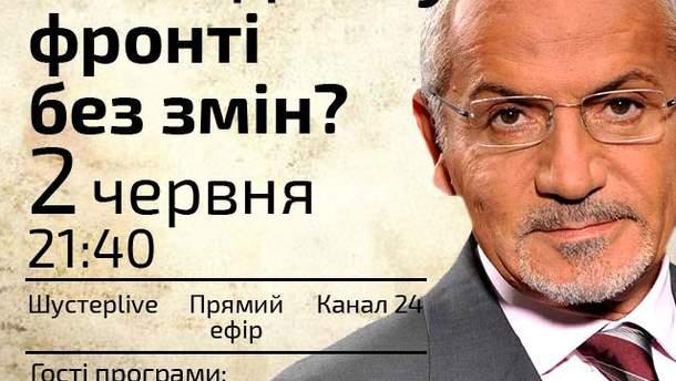 """Пряма трансляція """"Шустер LIVE"""" — На Східному фронті без змін?"""