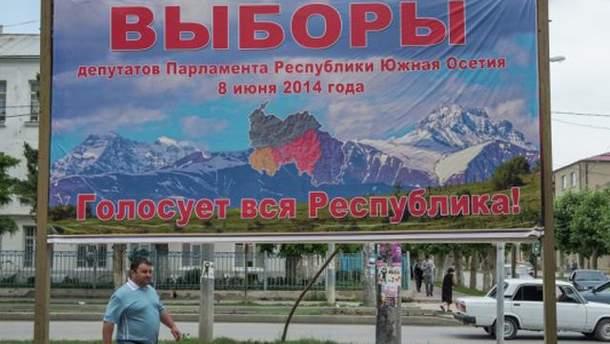 Вибори у Південній Осетії