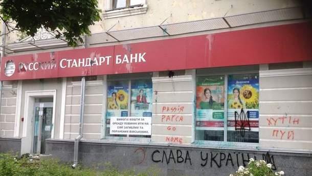 """Банк """"Русский стандарт"""" в Житомире"""