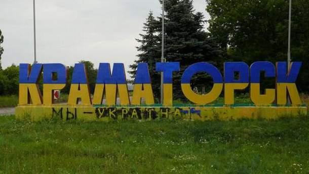 ФОТО ДНЯ: Краматорськ знову український
