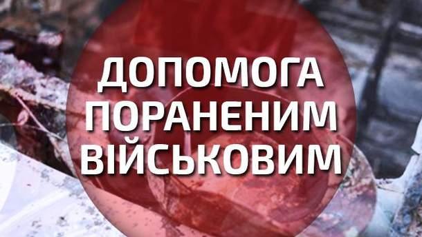 Як допомогти військовим, пораненим після обстрілів на сході України