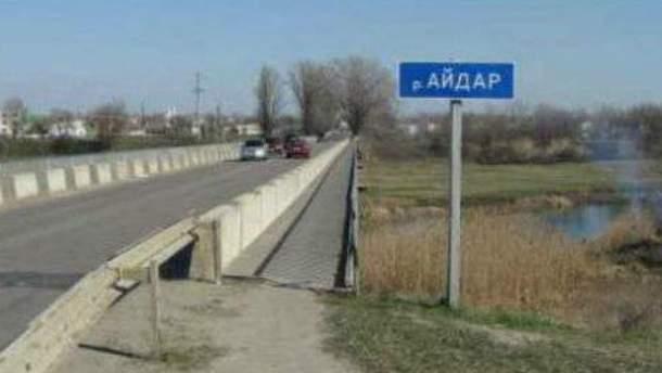 Міст через річку Айдар