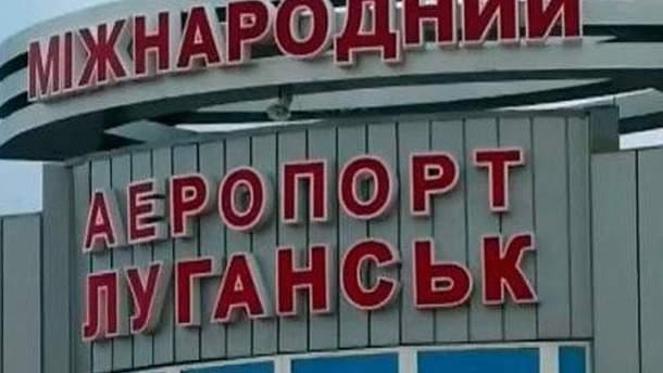 "Аеропорт ""Луганськ"""
