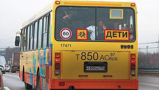 Автобус з дітьми