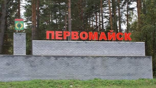 Первомайськ