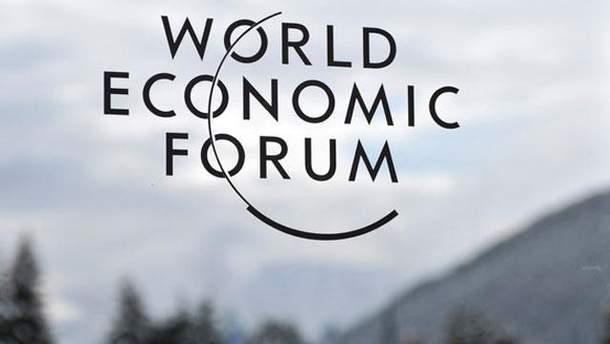Всесвітній економічний форум