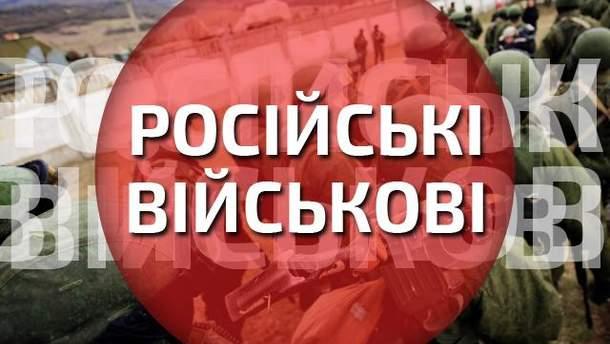 """На території України — не менше 4 батальйонних тактичних груп військ РФ, — """"ІО"""""""