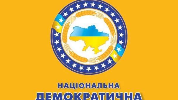 Выборы-2014. Избирательный список Национальной Демократической партии Украины