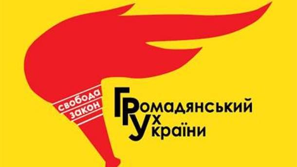 """Выборы-2014. Избирательный список партии """"Гражданское движение Украины"""""""