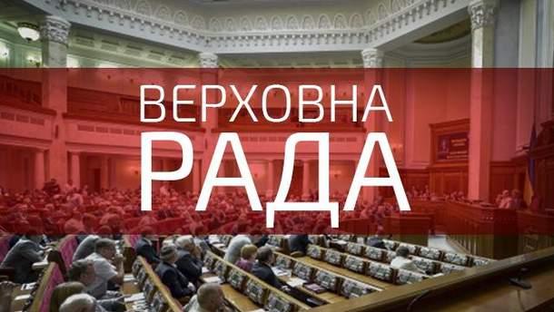 Гройсман открыл заседание Рады