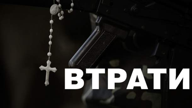 В зоні АТО загинули 1422 українських військових, — ЗМІ