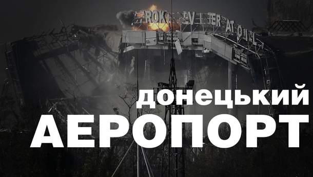Українці біля донецького аеропорту впіймали російського військового і 7 терористів