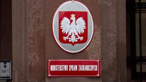МЗС Польщі