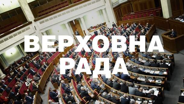 Рада ліквідувала Нацкомісію з питань суспільної моралі