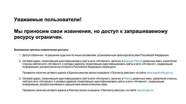Объявление Роскомнадзора