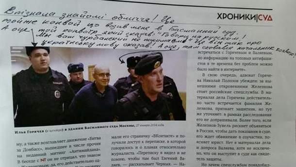 Фото конвоя, на котором Савченко узнала своего обидчика