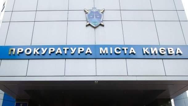 Прокуратура г. Киев