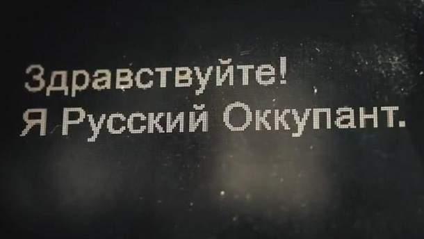 Пропагандистський ролик про Росію