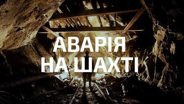 Аварія на шахті