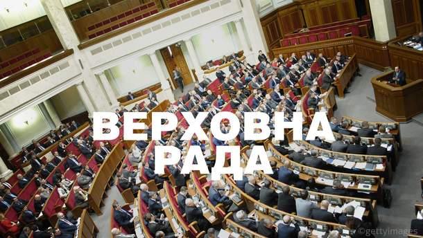 Пленарне засідання Верховної Ради