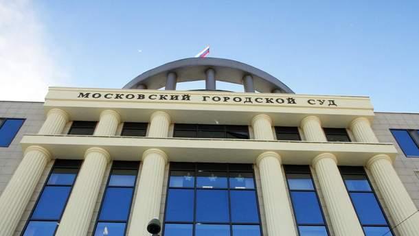 Московский городской суд