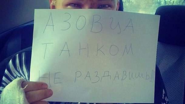 """Боєць """"Азову"""""""