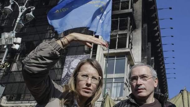 Собчак и Ходорковский в Киеве