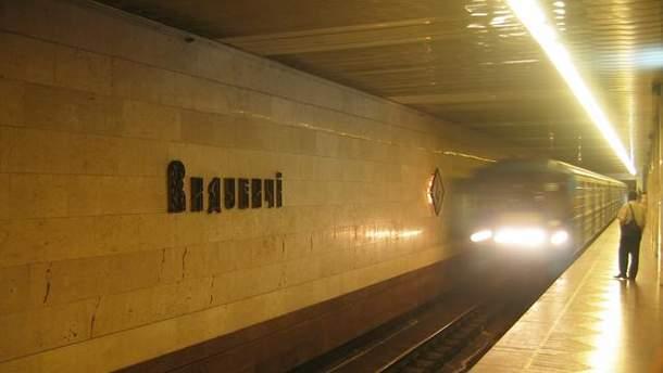"""Станция метро """"Выдубычи"""""""