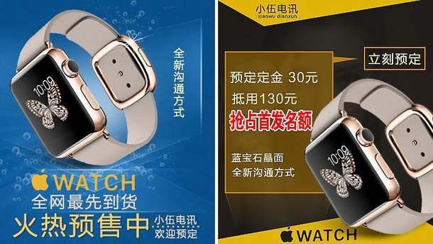 Китайські Apple Watch